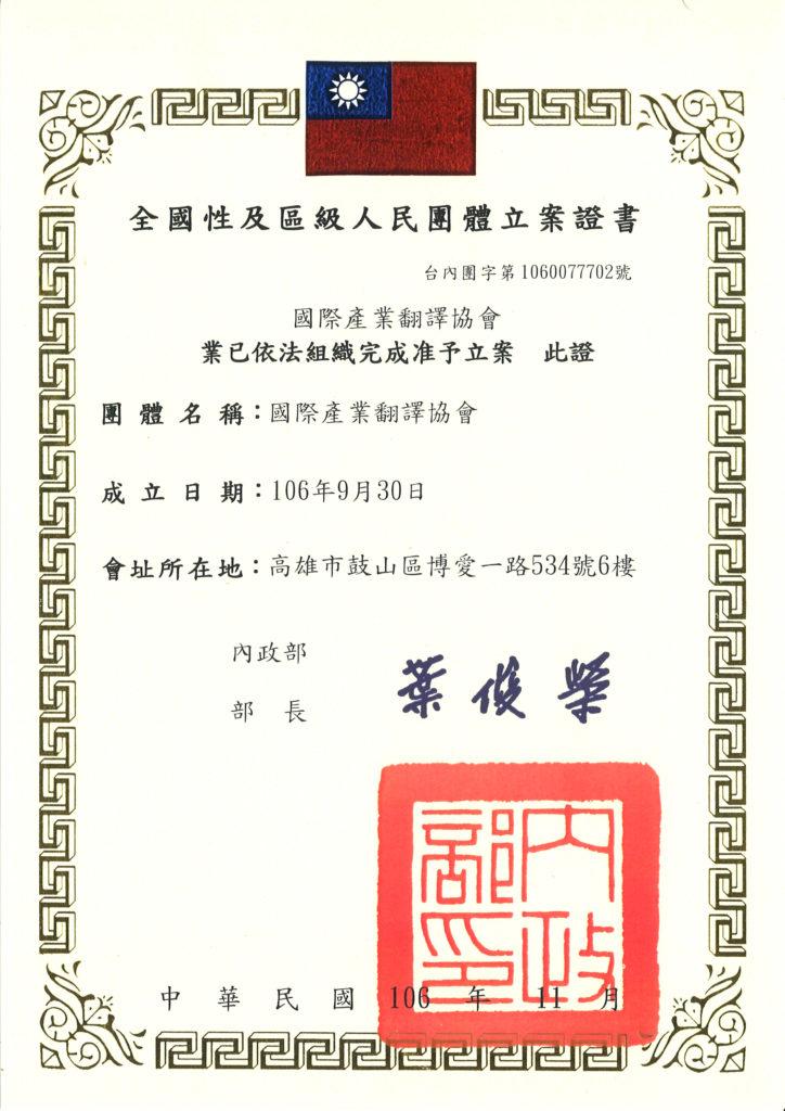 國際產業翻譯協會 翻譯 口譯