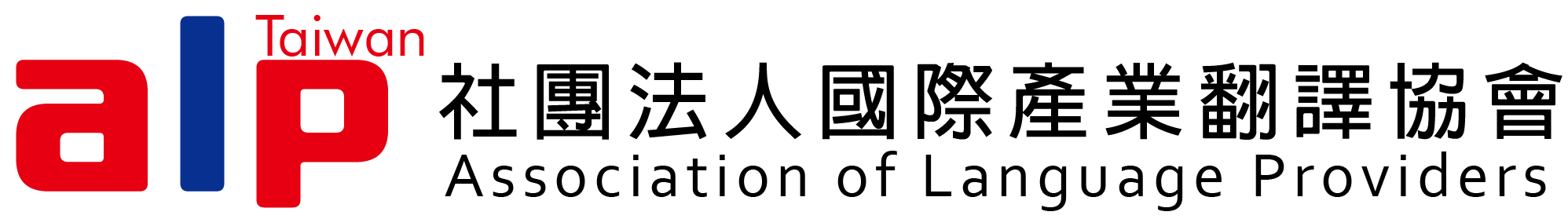 國際產業翻譯協會