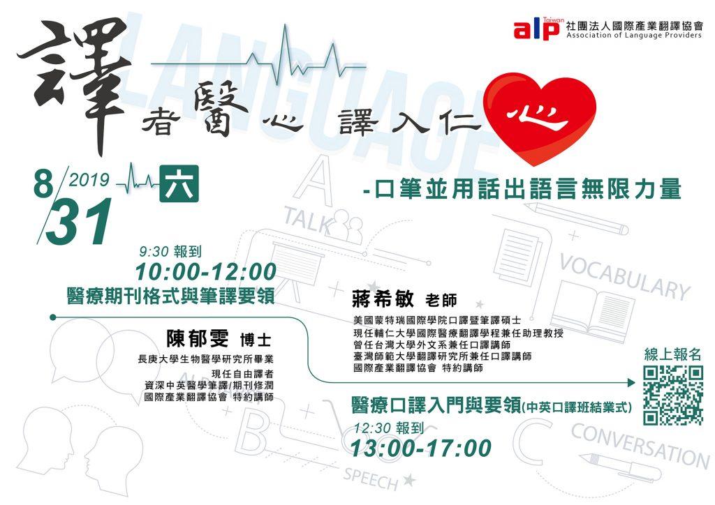 國際醫療講座
