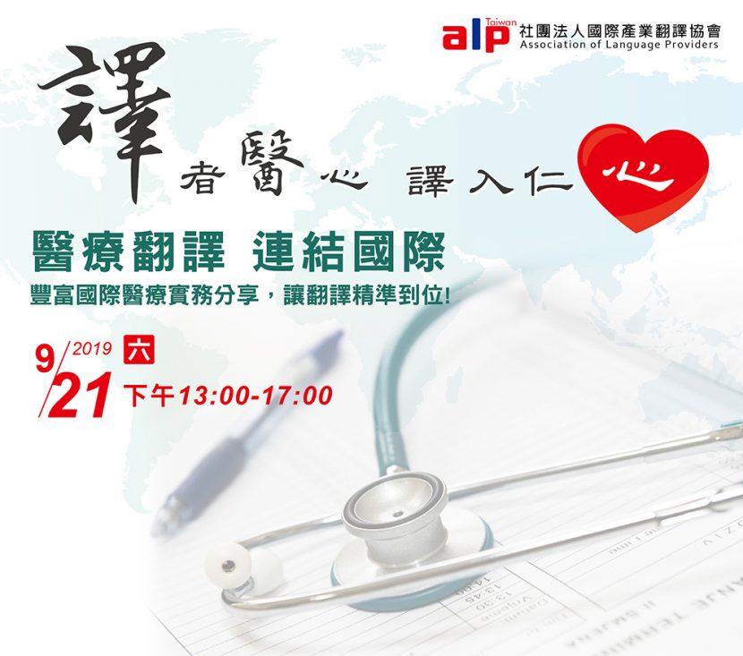 醫療翻譯講座