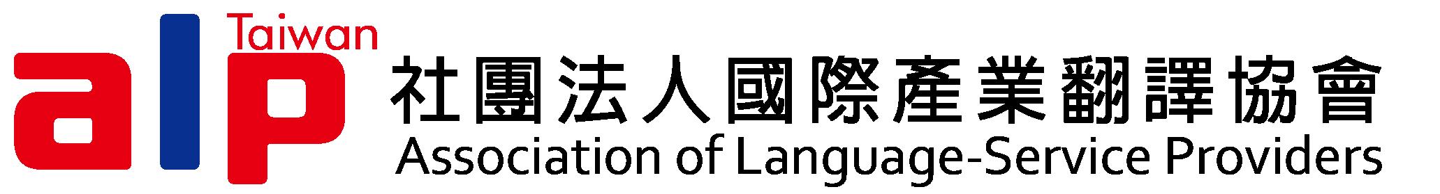 社團法人國際產業翻譯協會
