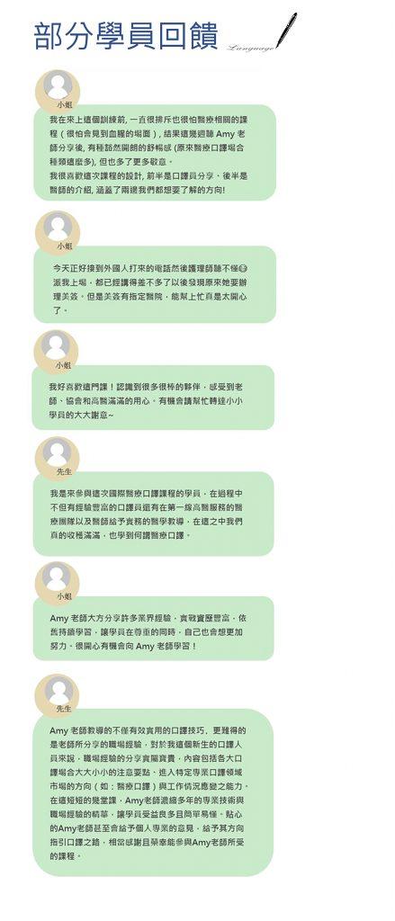 國際醫療 口譯 中英口譯