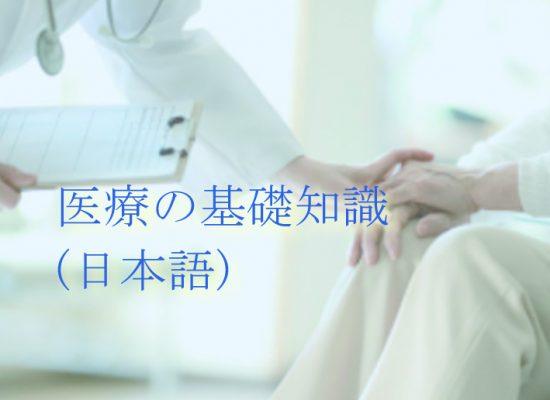 中日翻譯 中日筆譯 中日口譯 國際醫療