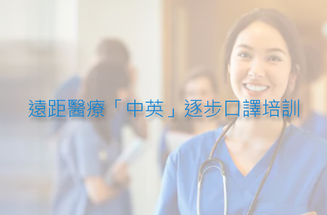 遠距醫療中英口譯 國際醫療