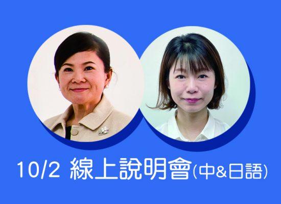 遠距醫療 日語基礎醫療知識